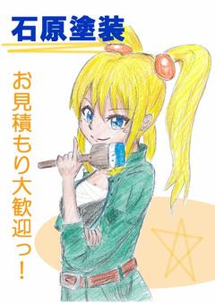 Ishihara_tosou_452x640