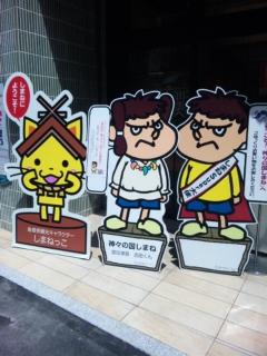 にほんばし島根館ドリクリくぎうまちゃん(^^)