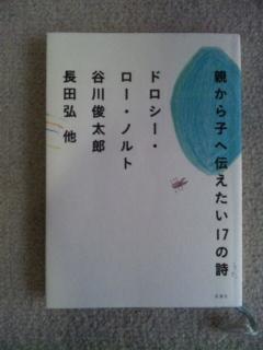 詩集「親から子へ伝えたい17<br />  の詩」