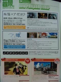 """音泉""""インターネットラジオステーション"""""""