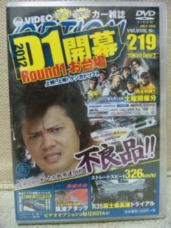 D1開幕戦DVD