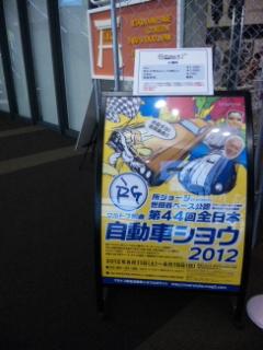 第44回自動車シヨウ2012