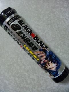 BLACK★BLACK黒斗睡斬拳