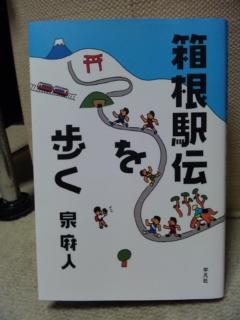 「箱根駅伝を歩く」