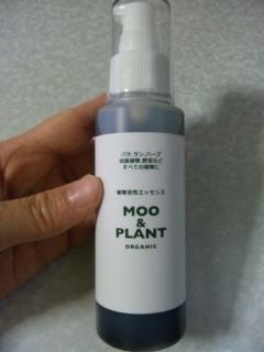 植物活性エッセンス